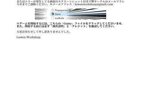 R18同人ゲーム『Fate/Empire of Dirt』お知らせ・注意事項/クレジット(敬称略)/操作説明