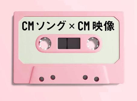CMソング/CM映像😃