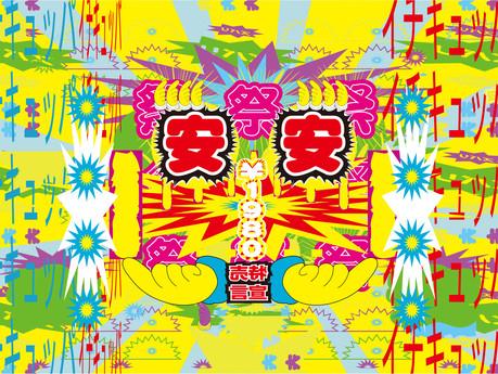 1980YEN(バンド&美術)