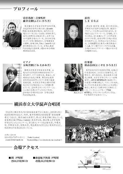 2019本ビラ裏.jpg
