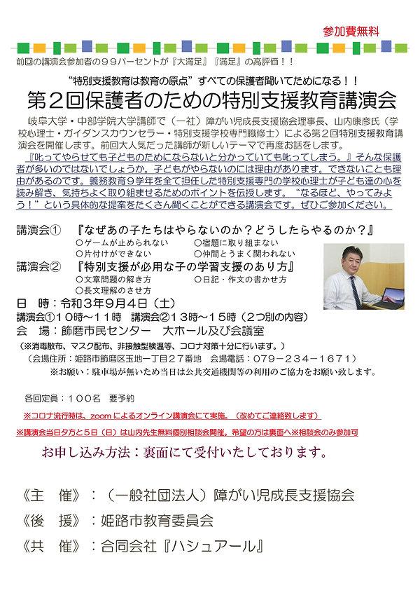 姫路講演会チラシ20210904-001.jpg