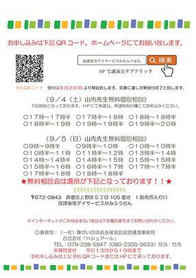 姫路講演会チラシ20210904-002.jpg