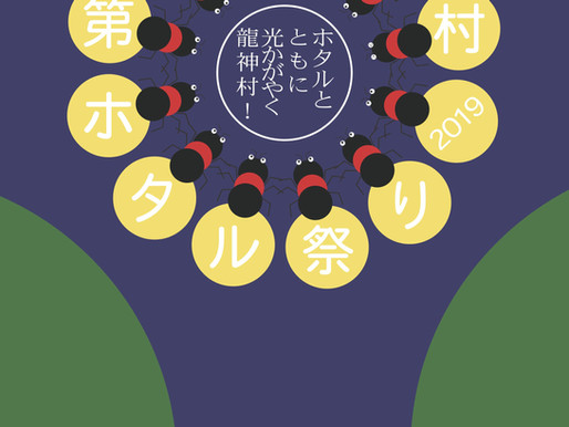 第3回 龍神村ホタル祭り