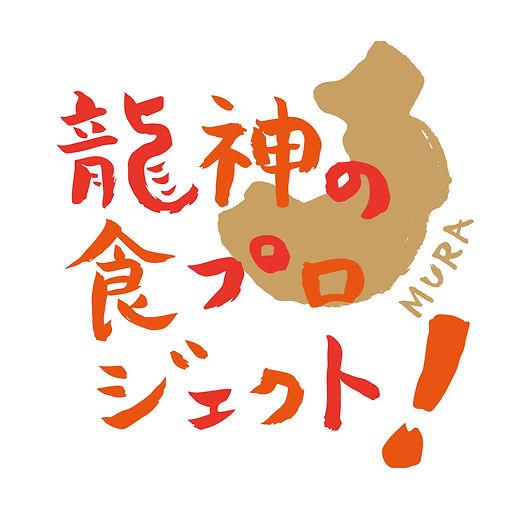 龍神の食プロlogo.jpg