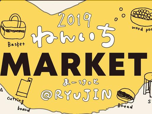 ねんいちマーケット2019