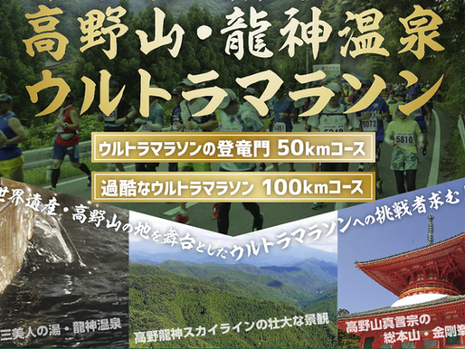 第3回 高野山・龍神温泉ウルトラマラソン