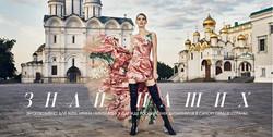 Aizel: inside the Kremlin walls