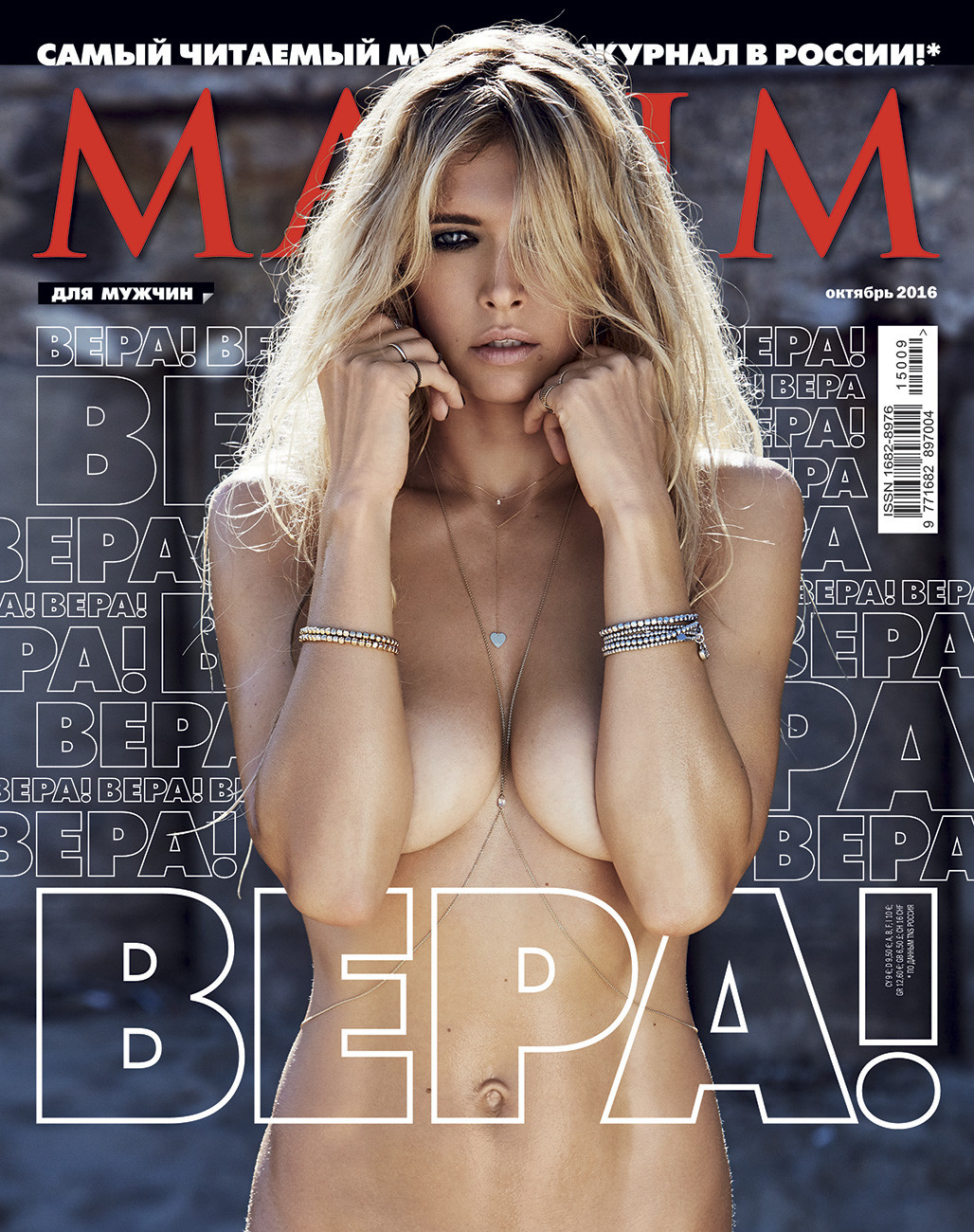 Брежнева вера эротич фото, фоны дешевых проституток в московской области