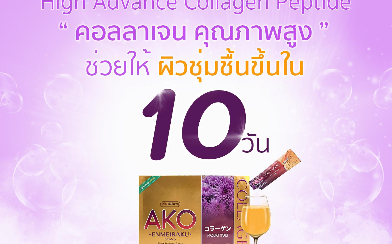 Ako ผิวชุ่มชื้นใน 10 วัน.jpg