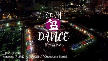 江州盆ダンスin びわ湖大津マザレ祭り2017 PV