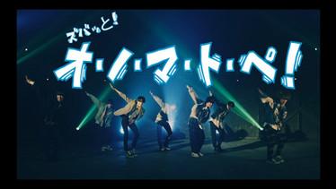 (MV) BATTLE BOYS OSAKA「ズバッと!オ・ノ・マ・ト・ペ!」