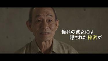 映画 「あったまら銭湯」予告編