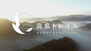 (高島市観光PR) takashimatrail ALLシーズン2017