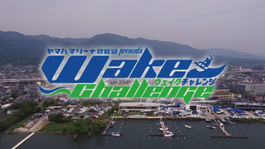 YAMAHAマリーナ琵琶湖 ウェイクチャレンジ -2019