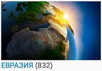 Eurasia.png