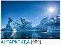 Antarktida.png