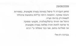 קסם האור, טיפול בכאב, טיפול לילדים, ירושלים, קרמים עבודת יד
