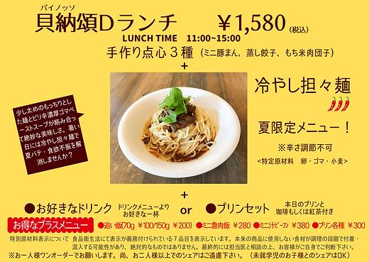 D冷やし担々麺.png