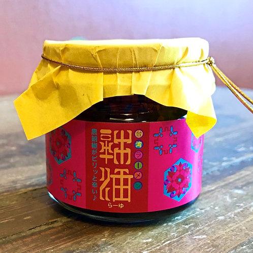 台湾ラーメン辣油
