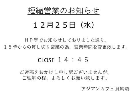 明日(12月25日)の営業時間について