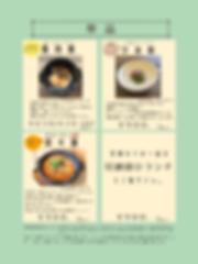 tanpin menu.png