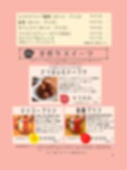 sweets menu.png
