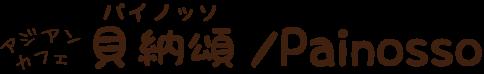 アジアンカフェ貝納頌.png