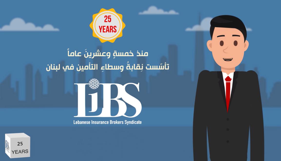 Lebanese Insurance Brokers Syndicate- Video Animation