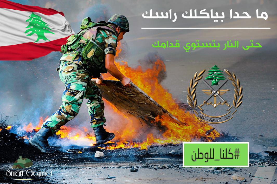 Smart Gourmet-Lebanese Army.png