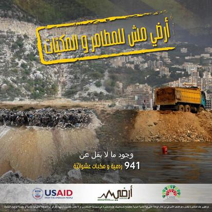 A.R.D.E. campaign-Online 01