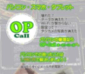 OPCalltop_edited.jpg