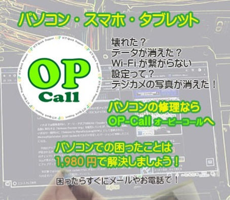 OPCalltop_edited.jpg