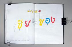 sketchbook_21