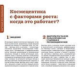 Статья 2.jpg