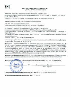 ДС ВОЛОСЫ.jpg