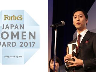 日本最大規模の女性アワード Forbes JAPAN WOMEN AWARD 2017 企業部門 総合ランキング第1位受賞(300名未満の部)のお知らせ