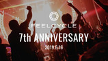 6月16日は「バイクエクササイズの日」暗闇フィットネス®のパイオニア「FEELCYCLE」7周年!総受講者数840万人突破!