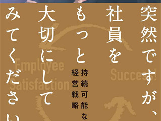 代表取締役会長 鷲見貴彦 書籍「突然ですが、社員をもっと大切にしてみてください」出版のお知らせ
