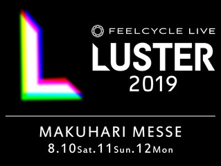 FEELCYCLE LIVE LUSTER 2019 開催決定!