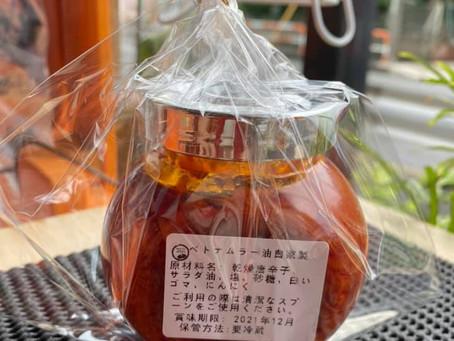 525ベトナム自家製ラー油