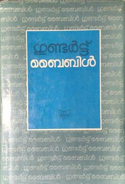Gundert Bible