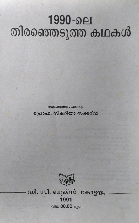 1990le thiranjedutha kadhakal
