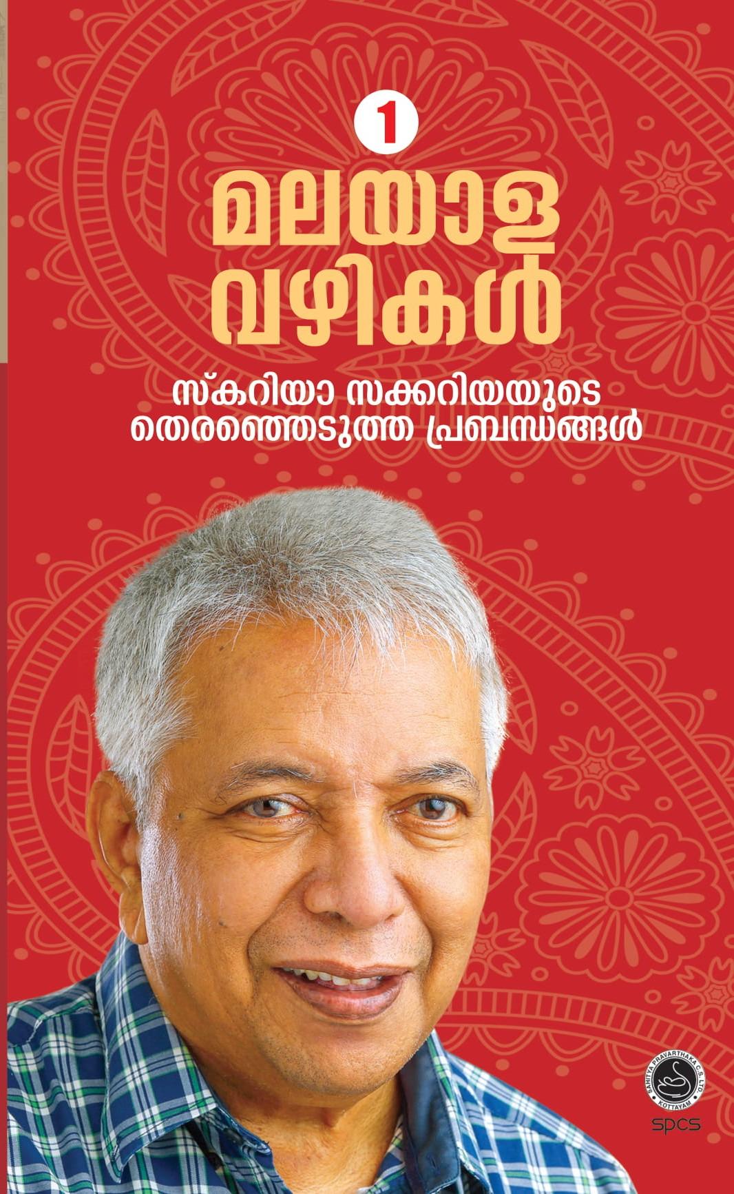 Cover malayala vazhikal vol 1-1 (2)