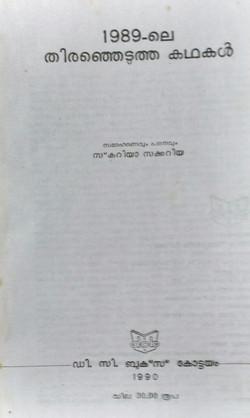 1989le thiranjedutha kadhakal