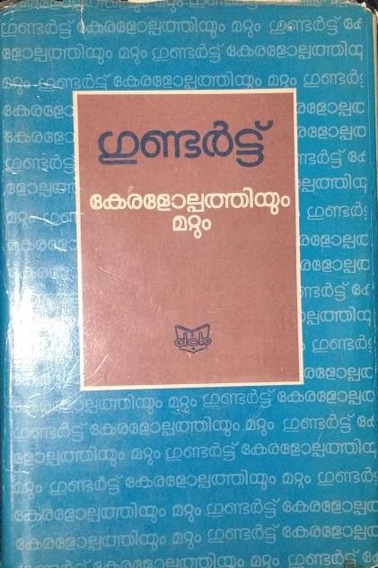 Gundert Keralolppathiyum Mattum