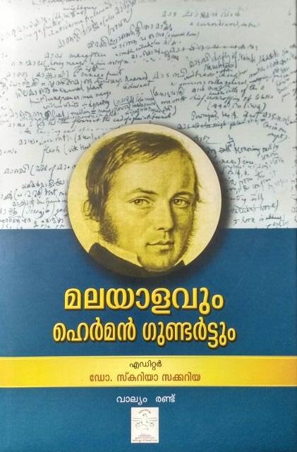 Malayalavum Hermann Gundertum - Vol2