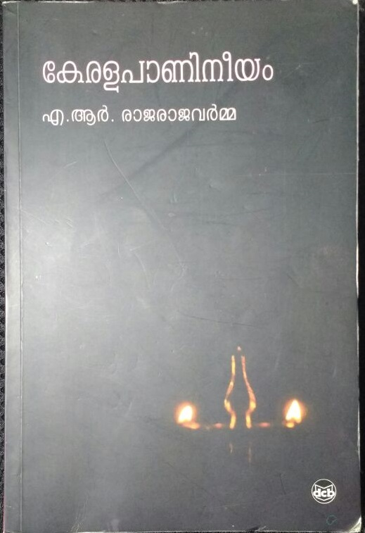 Kerala Paniniyam