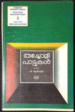 Thacholi Pattukal