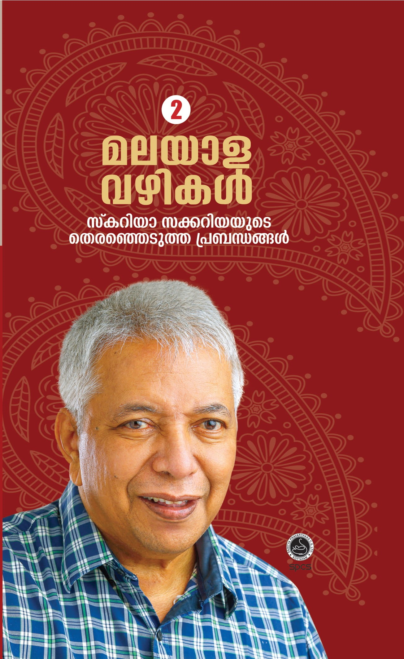 Cover malayala vazhikal vol 2-1 (2)