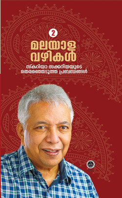 Cover malayala vazhikal vol 2-1 (2)